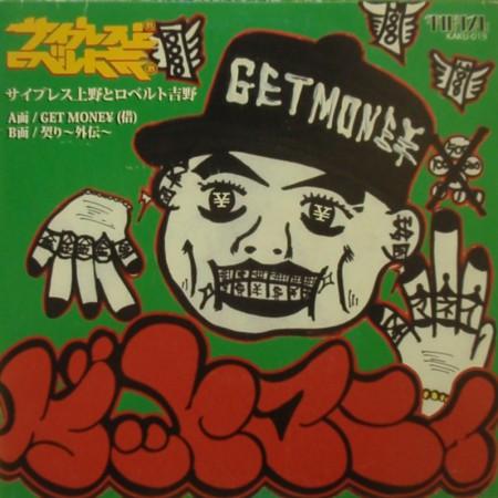 get-money