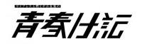 seishun_logo