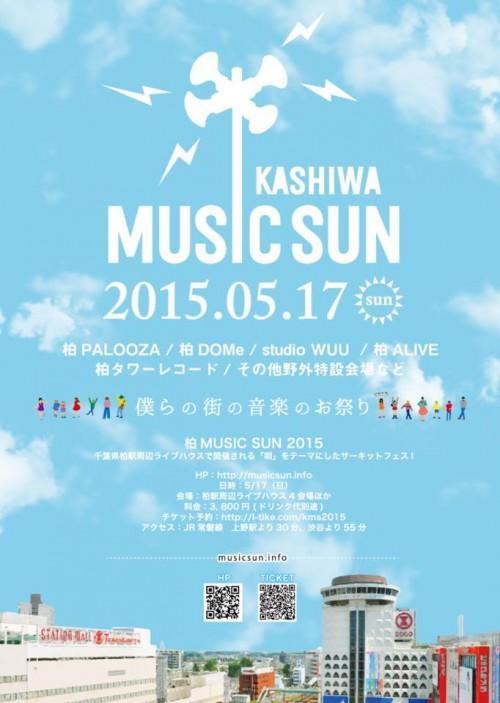 MUSIC SUN2015 ポスター