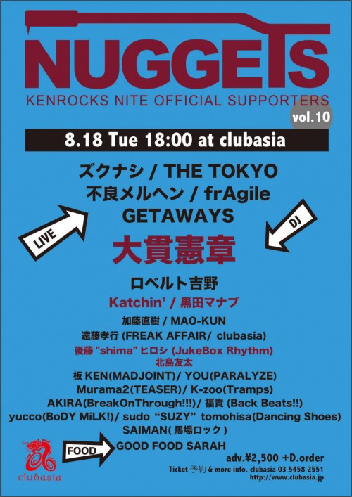 20150421_NUGGETS vol.10_1c