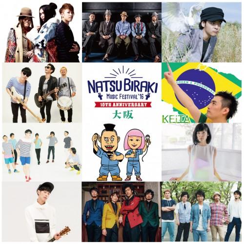 natsubiraki2016_osaka