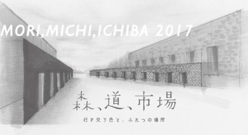 news_header_morimichiichiba_logo2017