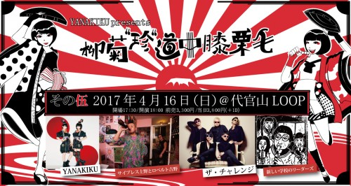 yanakiku0416