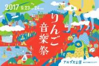 news_header_ringoongakusai_logo1706